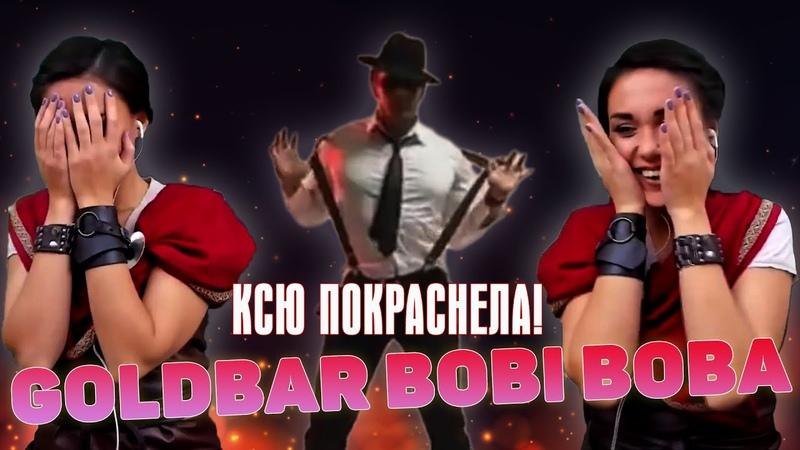 Горячий Танец заставил стримера краснеть HOT HOT BOBI BOBA