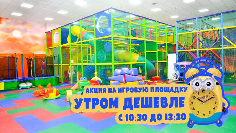 Акция УТРОМ ДЕШЕВЛЕ Игровая комната в развлекательном центре Москвы Детский городок