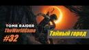 Прохождение Shadow of the Tomb Raider 32 Тайный город - Тайники