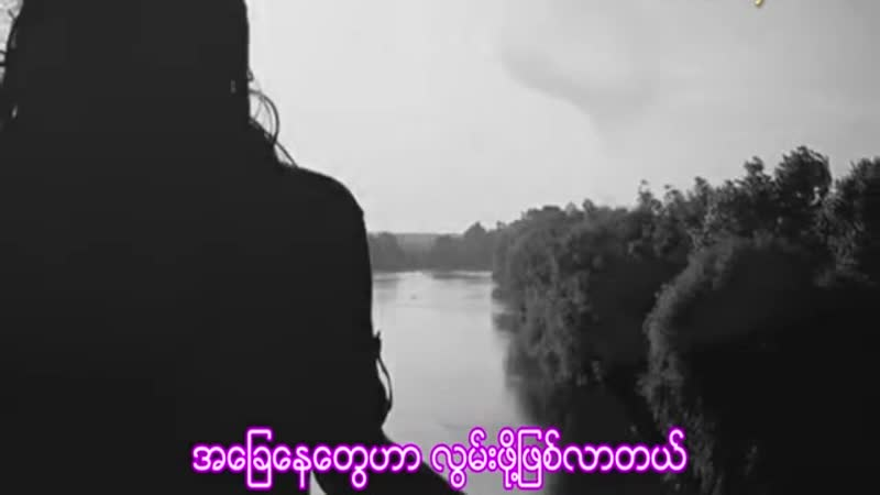 Wine Su Khine Thein ေတာင္းဆု Taung Su Official Lyrics 360p mp4