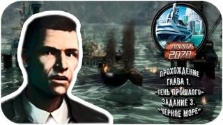 Черное море - Тени прошлого   Anno 2070   Крушение и катастрофа!
