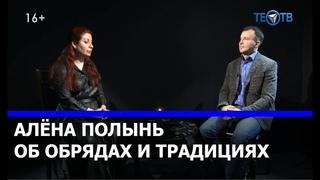 Алёна Полынь о традициях и обрядах в колдовстве / ТЕО ТВ 16+