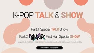 🔊[Live] 2021 K-POP TALK SHOW(Special Talk Show /Music Bank First Half Special [] 🔊