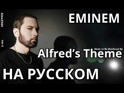 Eminem Alfred's Theme Тема Альфреда Русские субтитры перевод rus sub AlfredsTheme SideB