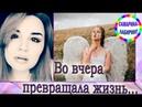 /Во вчера превращала жизнь/ Ирина Самарина-Лабиринт