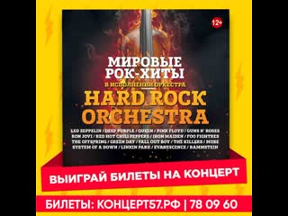 Итоги конкурса  hard rock orchestra