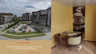 """Предложение к покупке. Двухкомнатная квартира """"Солнечная Горка"""", Калининград, ул. Артиллерийская."""