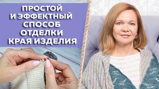ТОП-5 способов обработки края вязаного изделия / Отделка края поперечной планкой платочной вязкой