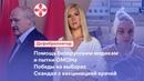 Помощь белорусским медикам и пытки ОМОНа. Победы на выборах. Скандал с вакцинацией врачей