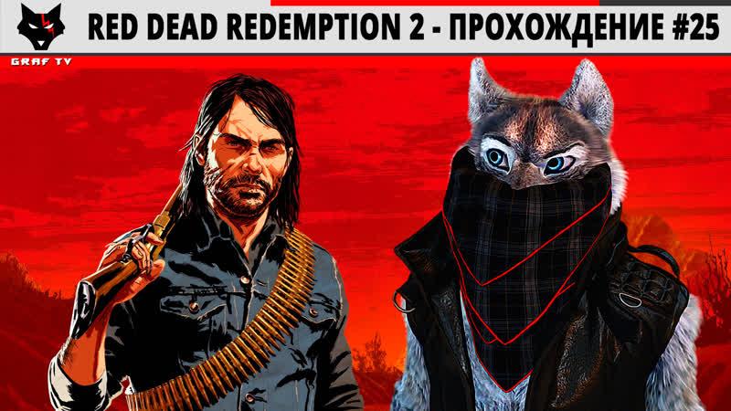 Red Dead Redemption 2 Прохождение 25