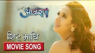 Shir mathi    AAWARAN    आवरण     Ft  Priyanka Karki, Divya Dev