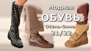 Модная обувь осень-зима 2021-2022 / Стильный обзор трендов