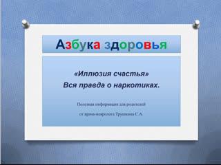 «Иллюзия счастья» Вся правда о наркотиках.