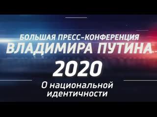 Путин о российской национальной идентичности