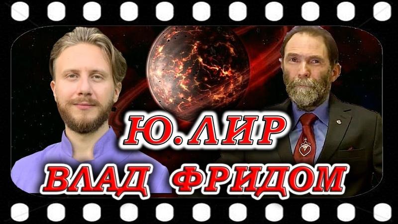 ТКП от Юрия ЛИРА и Влада ФРИДОМА 20 07 2021г Часть 2