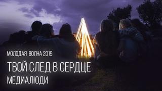 МЕДИА ЛЮДИ - ТВОЙ СЛЕД В СЕРДЦЕ   Молодая Волна 2019