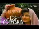 Просто Мария 101 110 серии из 143 драма мелодрама Мексика 1989 1990