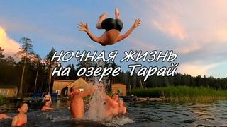 Ночная жизнь на о.ТАРАЙ TV. DanilovFilm