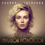 Полина Гагарина - Миллион голосов