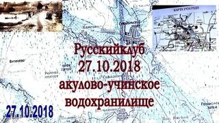 РК  Водоканал 28 10 2018    2 часа 32 минуты