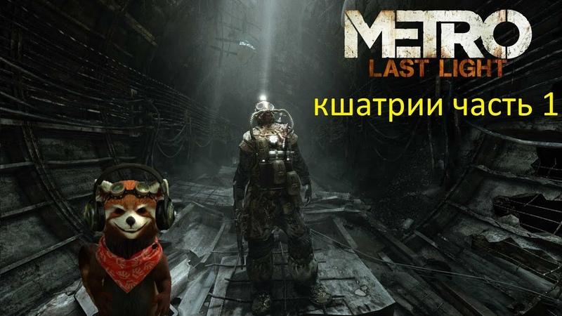 Metro Last Light Redux кшатрии часть 1 пожилой enot B 18
