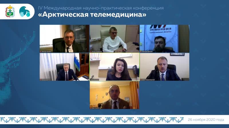 Артемова Олия Рашитовна Приветственное слово Конференция Арктическая телемедицина