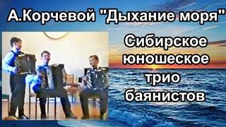 """А.Корчевой """"Дыхание моря"""" Сибирское юношеское трио баянистов"""