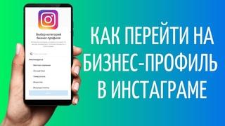 Как создать бизнес аккаунт в Инстаграм   Бизнес профиль 2021