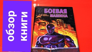 боевая машина Анатолий Тарас. обзор книги 1999 год. самооборона для недочеловеков