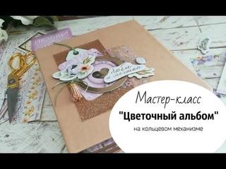 """СКРАПБУКИНГ Мастер-класс """"Альбом на кольцевом механизме"""""""
