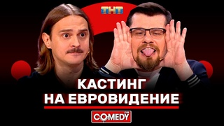 Камеди Клаб Кастинг на Евровидение Ильич, Гарик Харламов