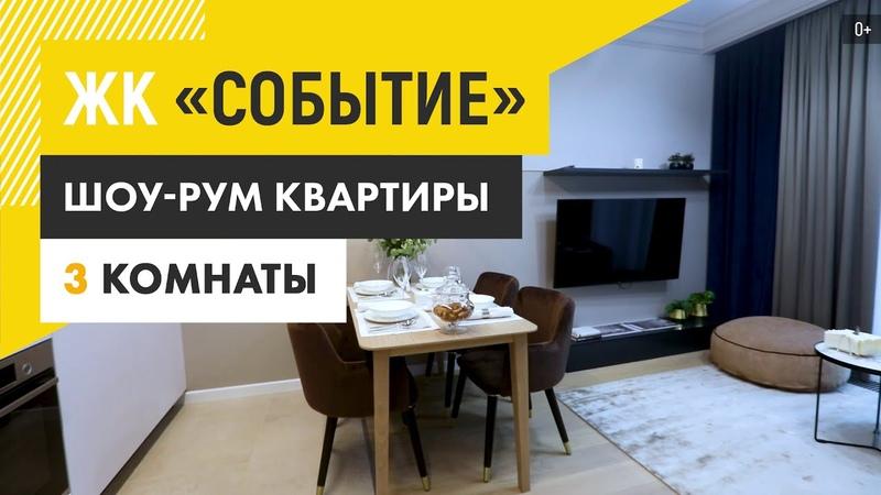ЖК Событие трехкомнатная квартира с отделкой
