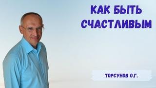 Торсунов О.Г.  Как быть счастливым