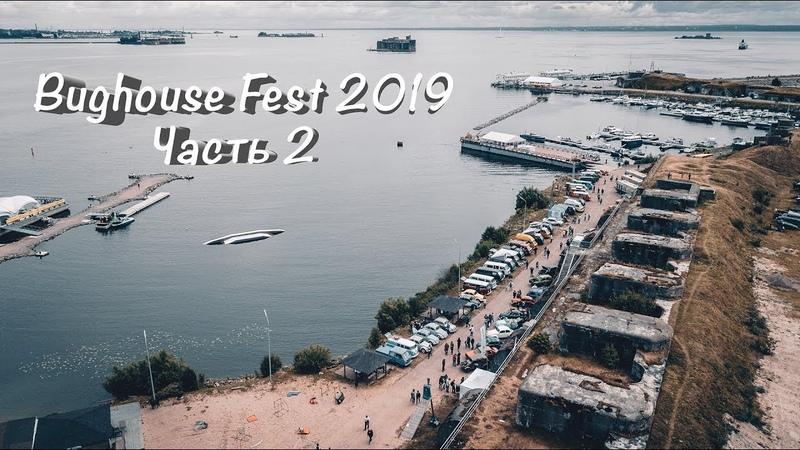 BUGHOUSE FEST 2019 СПб Часть 2 Развлечения фестиваля награждения вечерняя программа
