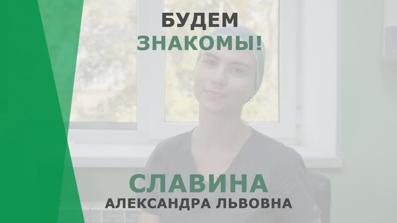 Будем знакомы Славина Александра Львовна Отоларинголог Корл Казань