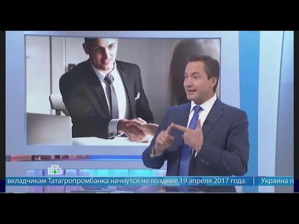 Председатель ЖК Бест Вей Василенко Р В в передаче Деловое утро на НТВ 6 апреля 2017 года
