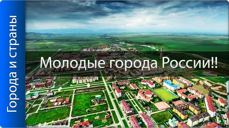 Самые молодые города России ТОП 10