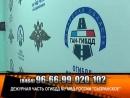 Сюжет ТК КТВ - Луч о РОЗЫСКЕ скрывшегося с места ДТП от 29.03.2018