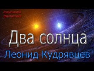 АУДИОКНИГА ФАНТАСТИКА .Леонид Кудрявцев - Два Солнца
