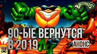 ЛУЧШИЙ АНОНС НА E3 2018 БОЕВЫЕ ЖАБЫ ВОЗВРАЩАЮТСЯ