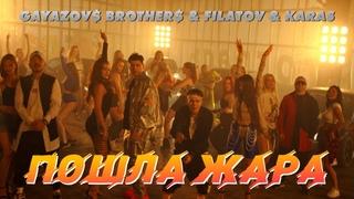 GAYAZOV$ BROTHER$ & Filatov & Karas — ПОШЛА ЖАРА (премьера клипа 2021)