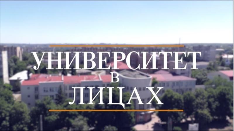 Университет в лицах Юлия Заруцкая
