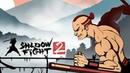 Shadow Fight 2 БОЙ С ТЕНЬЮ 2 ПРОХОЖДЕНИЕ - ЕЩЕ БЛИЖЕ К ТИТАНУ