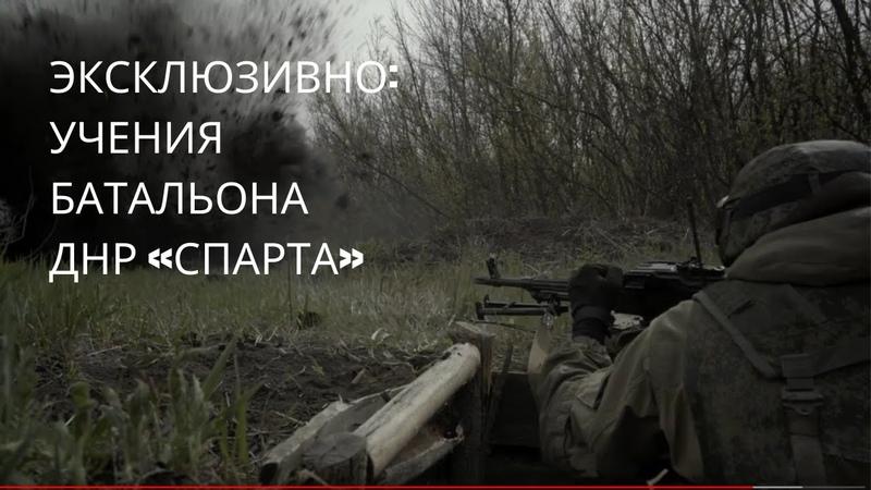 ЭКСКЛЮЗИВНО учения батальона ДНР Спарта