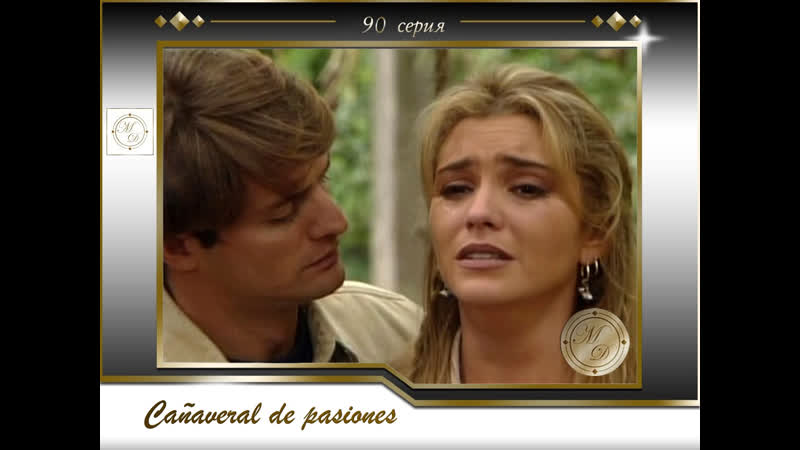 В плену страсти 90 серия Cañaveral de pasiones Capítulo 90