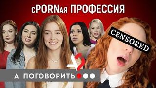 Спорная профессия! Jia Lissa, Eva Berger, Ally Breelsen, Kira Queen, Lola Taylor / А Поговорить?