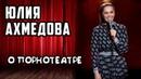 StandUp Стендап Юля Ахмедова - О порнотеатре субтитры