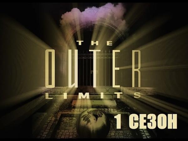 За гранью возможного The Outer Limits 1 2 я серия Песчаные короли