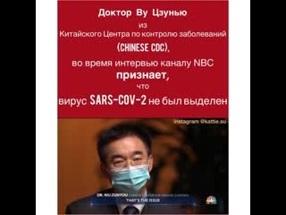 Доктор Ву Цзунью из Китайского центра по контролю за заболеваний признается на камеру NBC, что они не выделяли вирус SARS-COV-2.