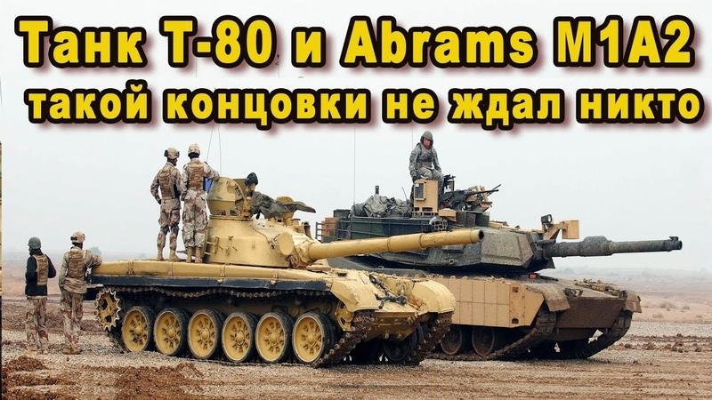 Танк Т-80 встретился с танком Abrams М1А2 кто возьмёт реванш на полях Южной Кореи абрамс видео